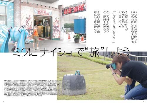 mikunaisyo_2.jpg
