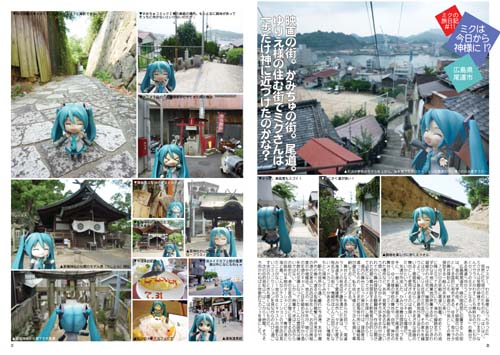 mikutabi5_2.jpg