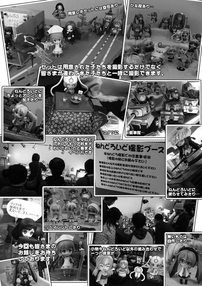 s-nendoro2012_02a.jpg